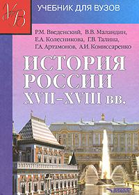 История России XVII-XVIII вв.