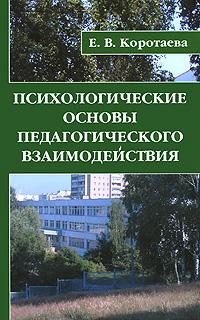 Е. В. Коротаева Психологические основы педагогического взаимодействия