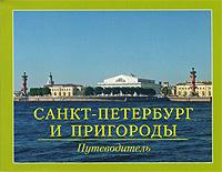 Е. П. Чернобережская Санкт-Петербург и пригороды. Путеводитель toyota carina e подержанную санкт петербург