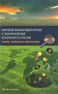 Мировой финансовый кризис и экономическая безопасность России. Анализ, проблемы и перспективы