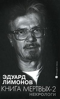 Эдуард Лимонов Некрологи. Книга мертвых-2 список мертвых мужчин