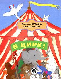 В цирк! Учебник русского языка как родного для детей, живущих вне России. Екатерина Протасова, Вера Хлебникова