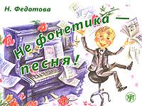 Н. Федотова Не фонетика - песня! (+ CD-ROM) под редакцией а н кайля сборник типовых договоров cd rom