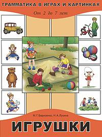 9785934372577 - М. Г. Борисенко, Н. А. Лукина: Игрушки. От 2 до 7 лет - Книга