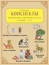 Конспекты комплексных занятий по сказкам с детьми 4-5 лет