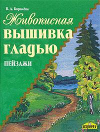 9785934372706 - В. Д. Королева: Живописная вышивка гладью. Пейзажи - Книга
