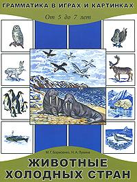 Животные холодных стран. От 5 до 7 лет