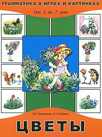 9785934372256 - М. Г. Борисенко, Н. А. Лукина: Цветы. От 2 до 7 лет - Книга