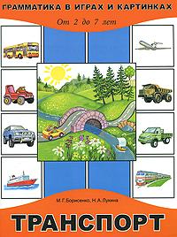 9785934372782 - М. Г. Борисенко, Н. А. Лукина: Транспорт. От 2 до 7 лет - Книга