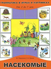 9785934372263 - М. Г. Борисенко, Н. А. Лукина: Насекомые. От 2 до 7 лет - Книга