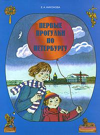 Первые прогулки по Петербургу