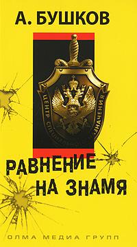 А. Бушков Равнение на знамя александр бушков равнение на знамя