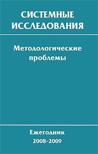 Системные исследования. Методологические проблемы. Ежегодник 2008-2009. Выпуск 34 системные исследования методологические проблемы ежегодник 2001 выпуск 30