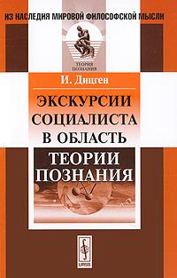 И. Дицген Экскурсии социалиста в область теории познания единственный и его собственность