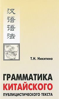 Т. Н. Никитина Грамматика китайского публицистического текста цена 2017