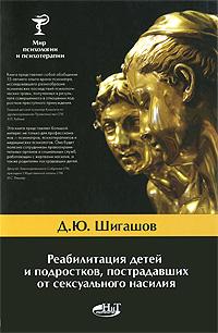 Д. Ю. Шигашов Реабилитация детей и подростков, пострадавших от сексуального насилия неврозы у детей и подростков