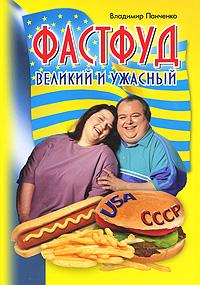 Владимир Панченко Фастфуд великий и ужасный люстра в форме шара
