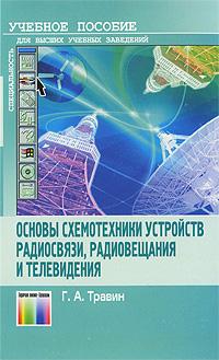Основы схемотехники устройств радиосвязи, радиовещания и телевидения