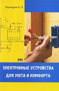 А. П. Кашкаров Электронные устройства для уюта и комфорта