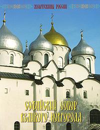 Г. П. Райков Софийский собор Великого Новгорода купить биоптрон в великом новгороде