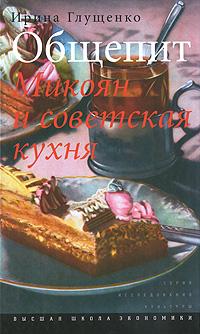 Общепит. Микоян и советская кухня книга о вкусной и здоровой пище