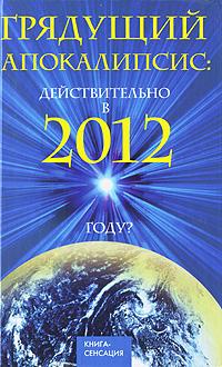 Грядущий Апокалипсис: действительно в 2012 году?. Ирина Шлионская