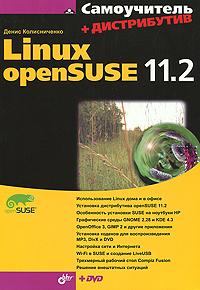 Денис Колисниченко Самоучитель Linux openSUSE 11.2 (+ DVD-ROM) linux на ноутбуке dvd rom