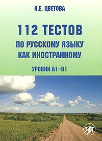 Н. Е. Цветова 112 тестов по русскому языку как иностранному. Уровни А1-В1 (+ CD-ROM) e mu cd rom