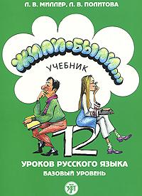 Л. В. Миллер, Л. В. Политова Жили-были… 12 уроков русского языка. Базовый уровень + CD цены онлайн