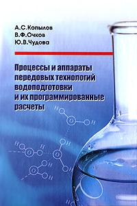 Процессы и аппараты передовых технологий водоподготовки и их программированные расчеты