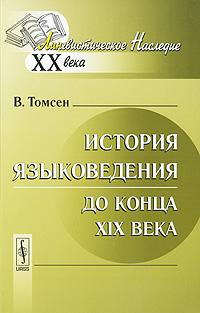 В. Томсен История языковедения до конца XIX века цены онлайн