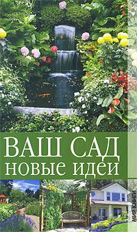 Г. А. Серикова Ваш сад. Новые идеи