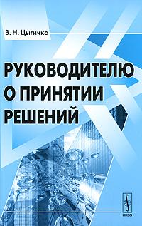 В. Н. Цыгичко Руководителю о принятии решений мозговые штурмы в коллективном принятии решений