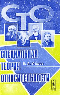 В. А. Угаров Специальная теория относительности очень специальная теория относительности иллюстрированное руководство