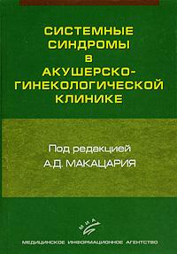 Под редакцией А. Д. Макацария Системные синдромы в акушерско-гинекологической клинике