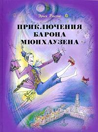 Эрих Распе Приключения барона Мюнхаузена книги издательство аст приключения барона мюнхаузена