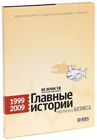 Ольга Проскурнина Ведомости. Главные истории российского бизнеса. 1999-2009
