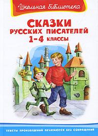Сказки русских писателей. 1-4 классы сказки русских писателей литур 978 5 9780 0796 1