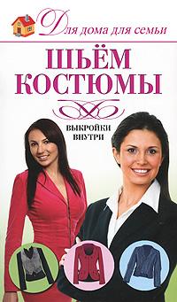 Д. В. Нестерова Шьем костюмы купить деловые костюмы для мужчин