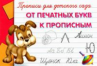 От печатных букв к прописным. Прописи для детского сада ISBN: 978-5-465-02323-8 добавка 5 букв