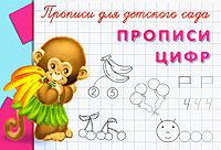 Прописи цифр. Прописи для детского сада