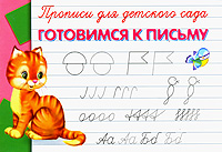 Прописи для детского сада. Готовимся к письму щепорез для сада