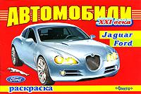 Автомобили XXI века. Jaguar, Ford. Раскраска