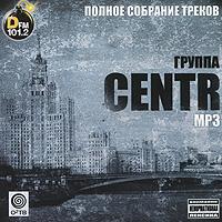 Centr . Полное собрание треков (mp3)