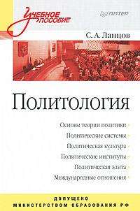 Политология. С.А. Ланцов