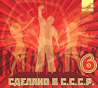 Сделано в СССР 6