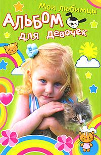Девочка с котенком. Мои любимцы. Альбом для девочек
