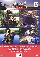 Рыбалка в России. Выпуск 5 (4 в 1)