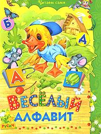 Е. Н. Агинская Веселый алфавит