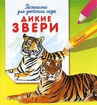 Е. Петрова Дикие звери. Раскраска для детского сада
